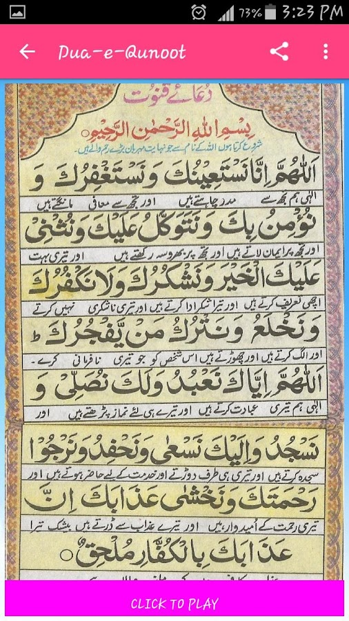 Dua qunoot istikhara 12 apk download android books reference apps dua qunoot istikhara 12 screenshot 3 altavistaventures Choice Image