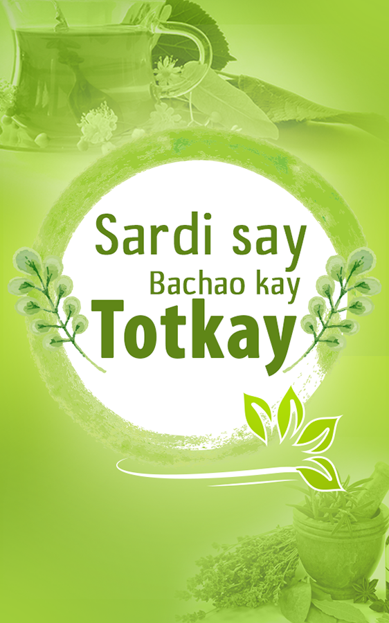 Zubaida Apa Totkay In Urdu Sardi Ke Gharelu Upay 1 0 Apk