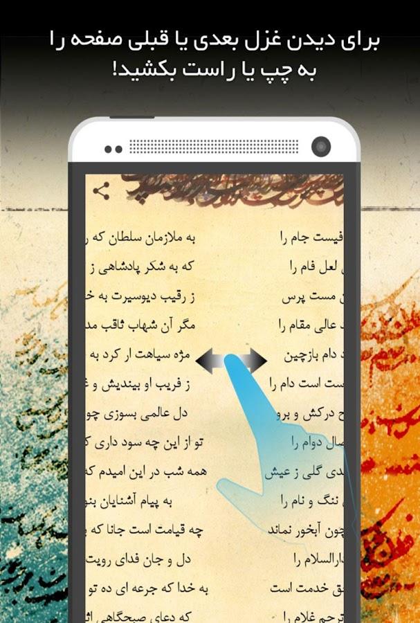 Divan of hafez 1 0 1 apk download android books for Divan e hafez