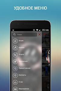Салова 44 1.0.1 screenshot 6