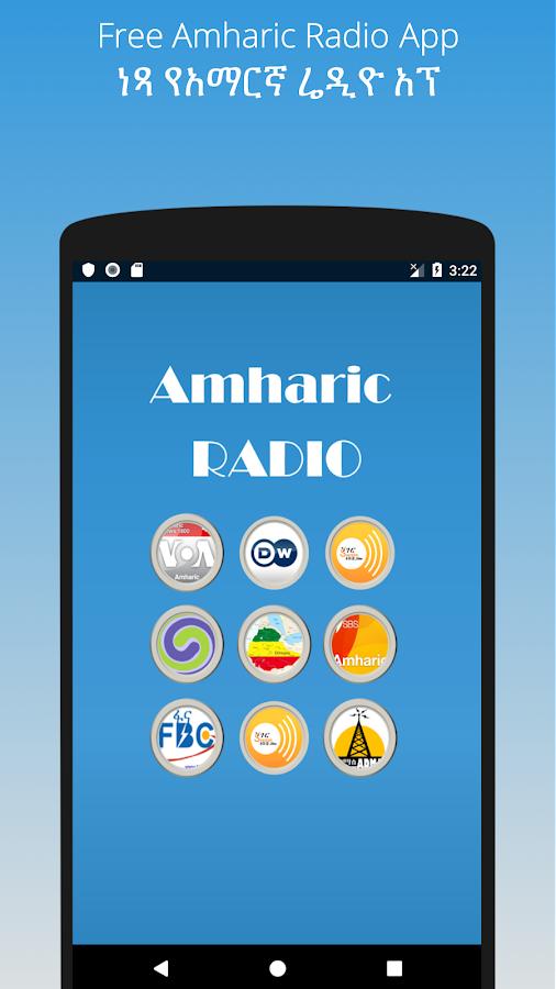 com shegerapps amharicradio 6 4 APK Download - Android News