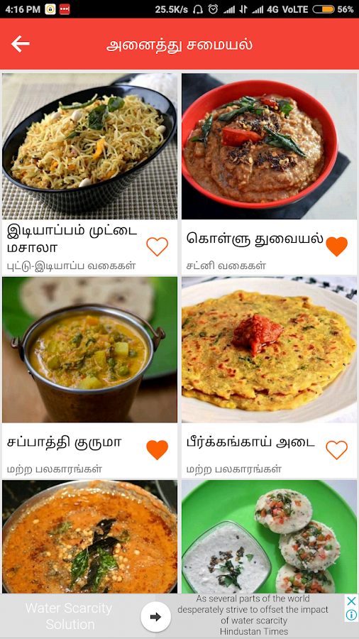 1000 arusuvai samayal tamil food recipes arasan 12 apk download 1000 arusuvai samayal tamil food recipes arasan 12 screenshot 9 forumfinder Images