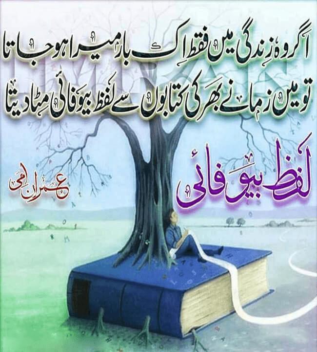 Romantic Kiss Images & Urdu Sad Poetry, Quotes HD 1 1 APK