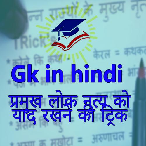 Glucent Gk in Hindi 29 0 lucent-gk-test-in-hindi APK