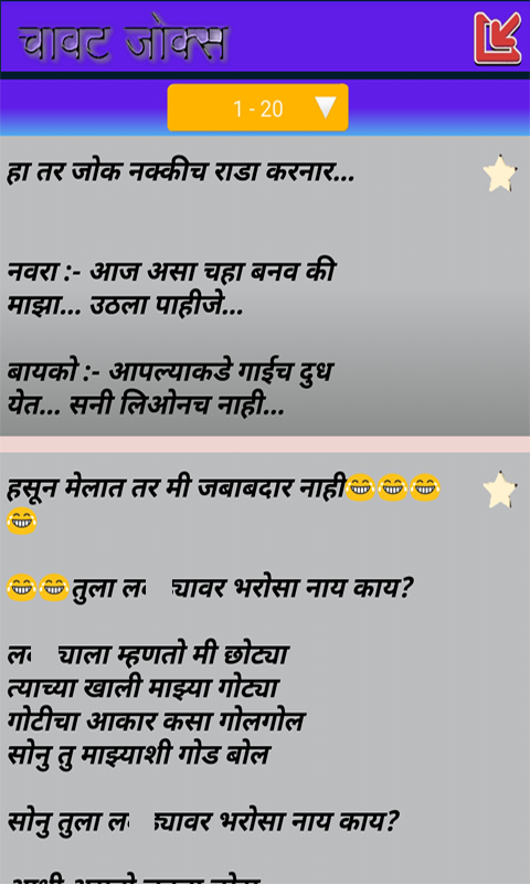 चवट जकस Non Veg Jokes In Marathi 30 Apk Download