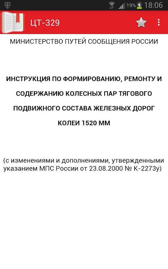 ЦТ 329 СКАЧАТЬ БЕСПЛАТНО