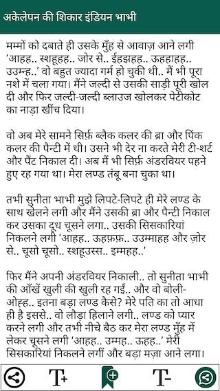 Kamvasna  Hindi Sex Stories 12 Apk Download - Android -7704