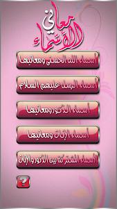 معاني الأسماء العربية 1.1 screenshot 1