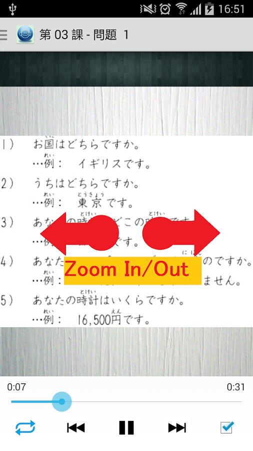Minano Nihongo Mondai 1 0 APK Download - Android Education Apps