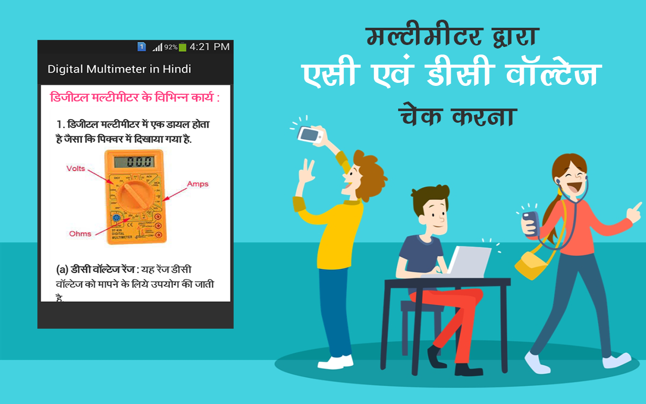 How to use Multimeter in Hindi 2.0 APK Download - Android Books ...