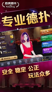 老虎德州扑克 1.035 screenshot 3