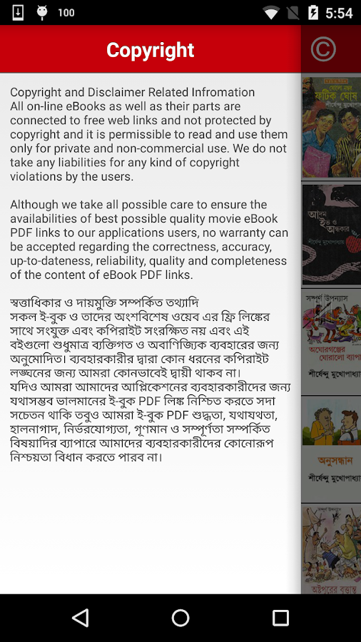 Bangla eBook+ 1 3 APK Download - Android Education Apps