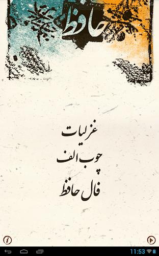 Download divan of hafez 1 0 1 apk datei for Divan of hafez