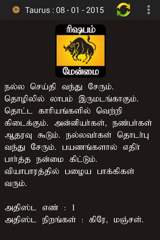 Tamil Rasi Palan 1 4 APK Download - Android Lifestyle Apps