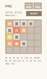 2048朝代版(小三传奇之朝代版) 1.4 screenshot 4