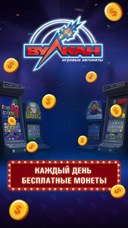игровые автоматы вулкан 5