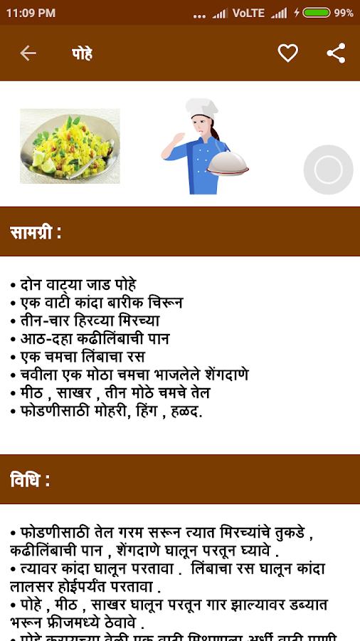 Recipe in marathi food recipe offline 2017 10 apk download recipe in marathi food recipe offline 2017 10 screenshot 5 forumfinder Image collections