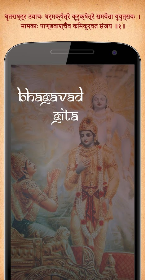 Bhagavad Gita - Gujarati Audio 1 0 2 APK Download - Android