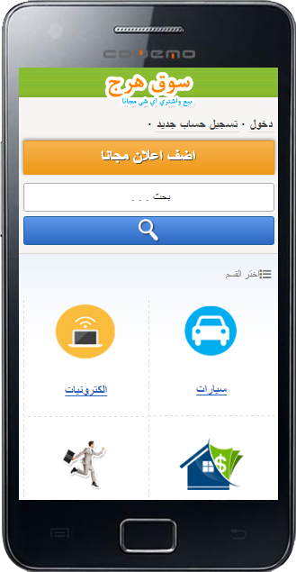 d510ac9fed9d7 سوق هرج 1.4 APK Download - Android Shopping Apps