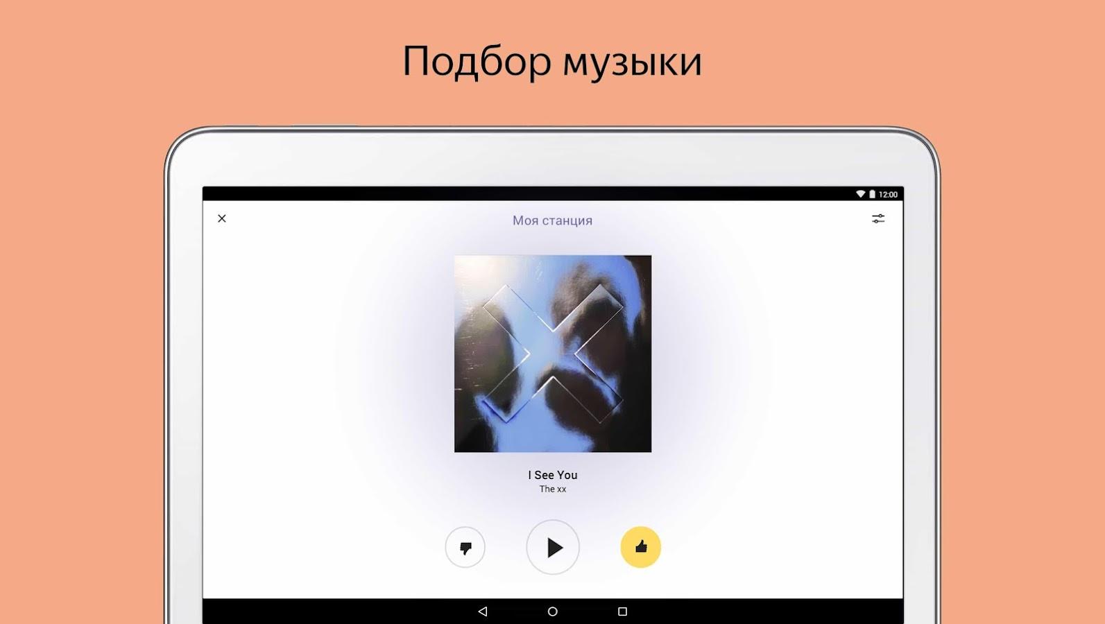 яндекс музыка с подпиской apk