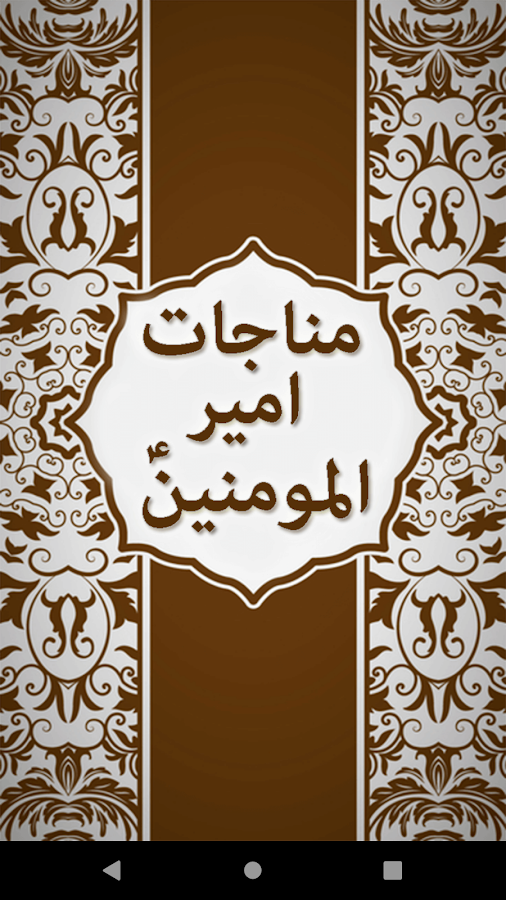 Munajat e Ameer Ul Momineen 1 0 APK Download - Android Books