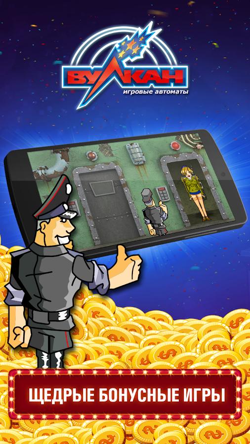Скачать игровые автоматы бесплатно вулкан на андроид новые игровые автоматы белатра играть бесплатно