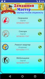 Домашний Мастер 1.4.1 screenshot 1