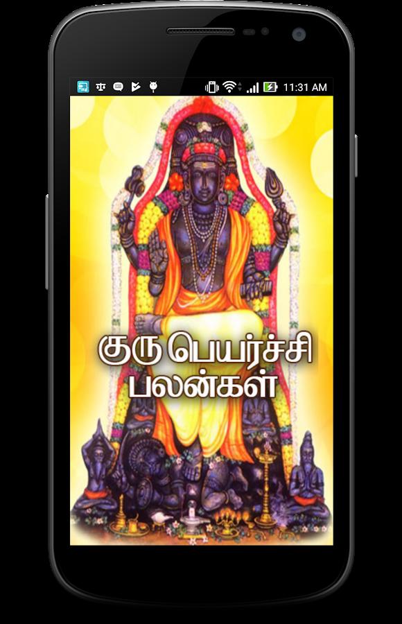 Guru Peyarchi Palan 2018 - 2019 1 5 APK Download - Android