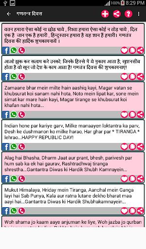 हिंदी संदेश Hindi Messages SMS 4 1 APK Download
