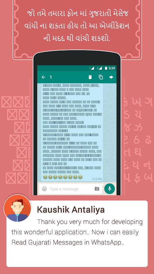 View in Gujarati : Read Text in Gujarati Fonts 3 15 APK