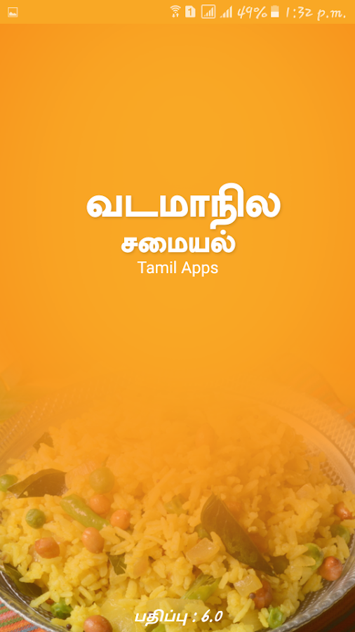 North indian food recipes ideas in tamil 60 apk download android north indian food recipes ideas in tamil 60 screenshot 18 forumfinder Image collections