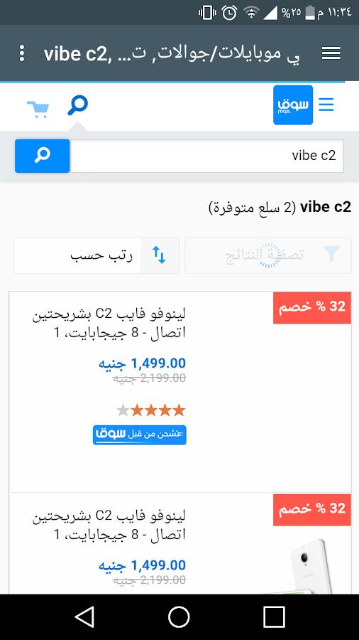 95870361e com.souq.egypt.wwapp 1.6 APK Download - Android Shopping Apps