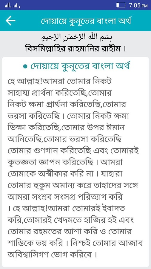 Dua Qunut in Bangla Ramadan APK Download - Android Lifestyle