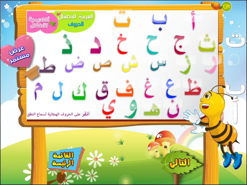 برنامج تعليم اللغة الانجليزية للاطفال بالصوت والصورة مجانا للكمبيوتر