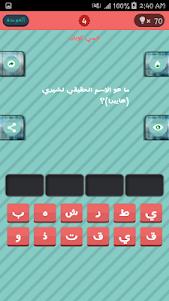 لعبة اسئلة الأنمي 1.0 screenshot 3