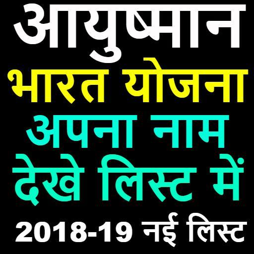 Ayushman bharat yojna list, apply online 2018-19 1 0 APK