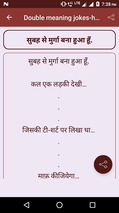 Double meaning jokes-hindi 1 0 APK Download - Android Entertainment Apps