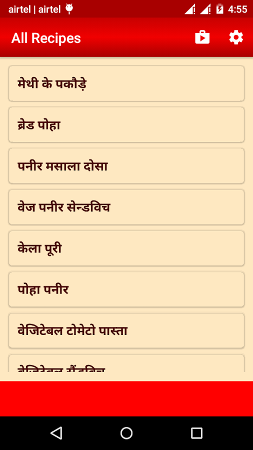 Indian food recipes in hindi 201 apk download android books indian food recipes in hindi 201 screenshot 3 forumfinder Choice Image