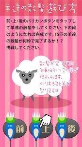 羊達の散髪◆デートに合コン 飲み会に!可愛い羊で盛り上がろっ 1.1 screenshot 2
