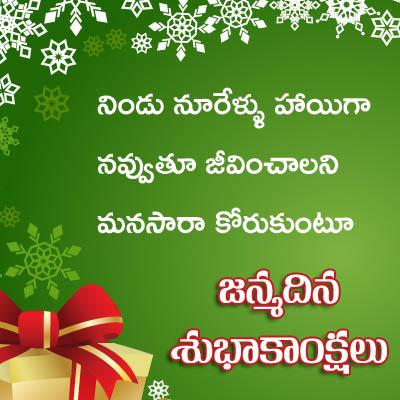 Telugu Birthday Greetings Wishes 10 Screenshot 3