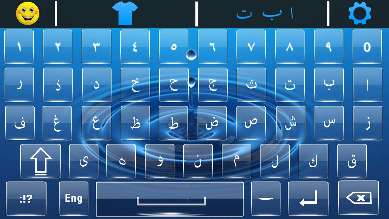 Easy Arabic English Keyboard with emoji keypad pro 1 0 APK Download