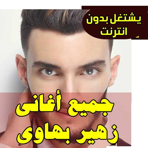 زهير بهاوي Zouhair Bahaoui 14 Apk Download Android