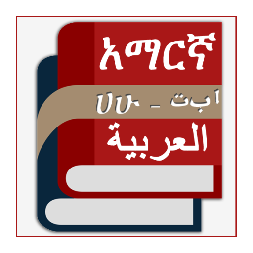 english to amharic translation software free download for pc