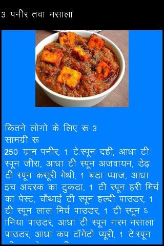Latest hindi recipes 10 apk download android lifestyle apps latest hindi recipes 10 screenshot 6 forumfinder Image collections