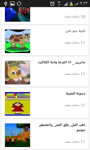 أغاني أطفال أيام زمان 10 Apk Download Android Music