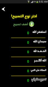 عداد الاستغفار - Click Me 1.9.0 screenshot 3