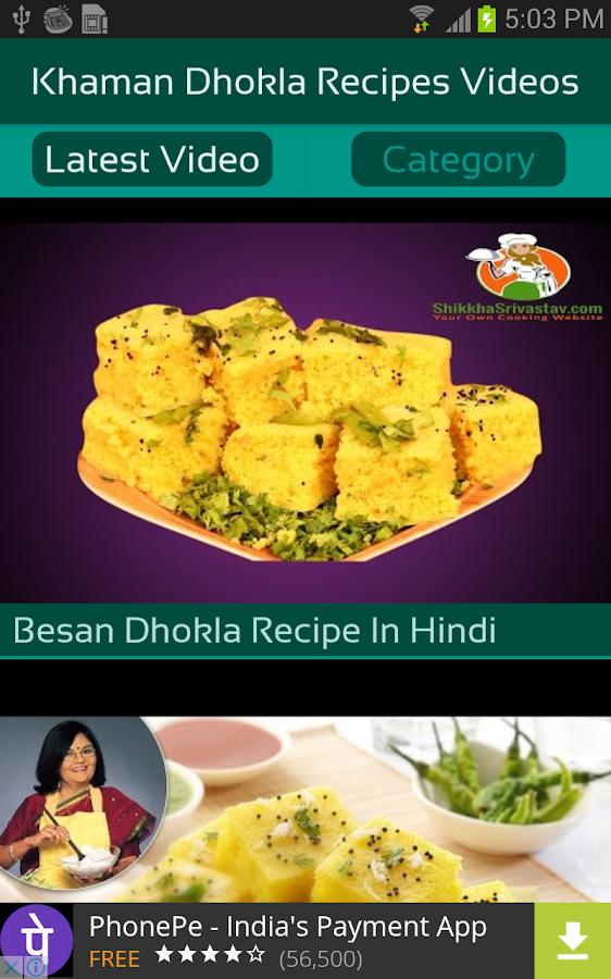 Khaman dhokla recipes videos 66 apk download android khaman dhokla recipes videos 66 screenshot 2 forumfinder Image collections