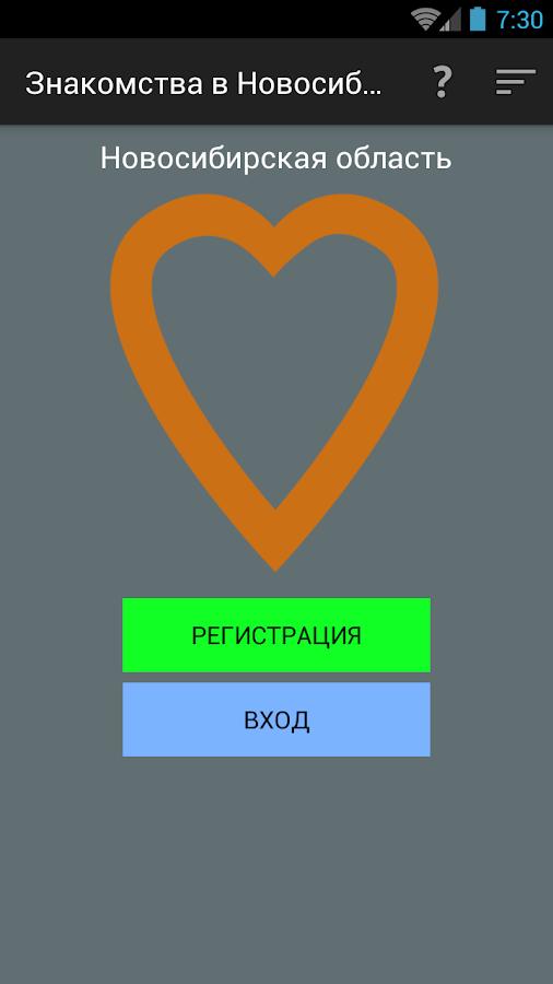 Знакомства Смс В Новосибирске