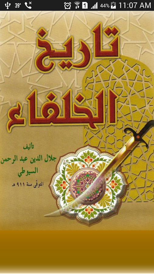 Tareekh ul Khulafa 10 0 APK Download - Android Books