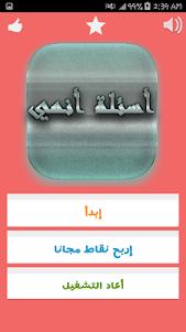 لعبة اسئلة الأنمي 1.0 screenshot 2